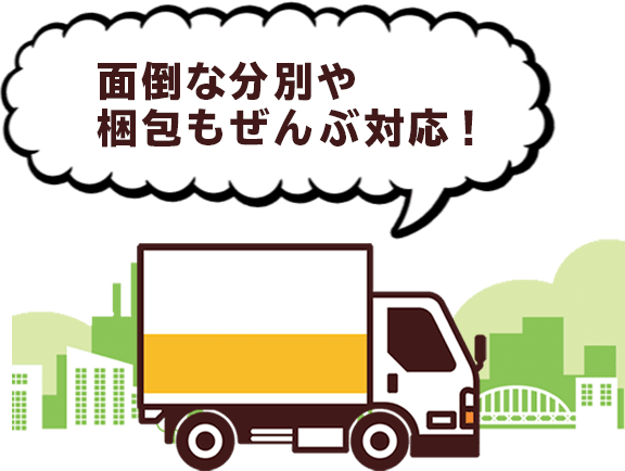 面倒な梱包作業なども不用品回収のエコゴッドにおまかせください。
