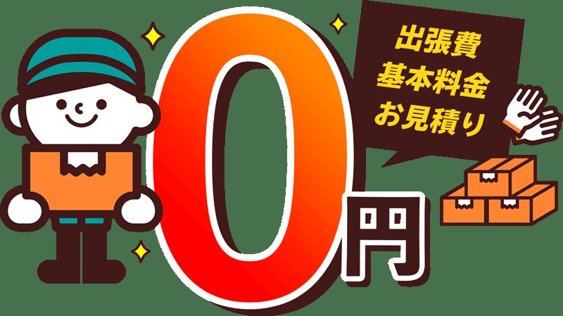 不用品回収の出張費・基本料金0円