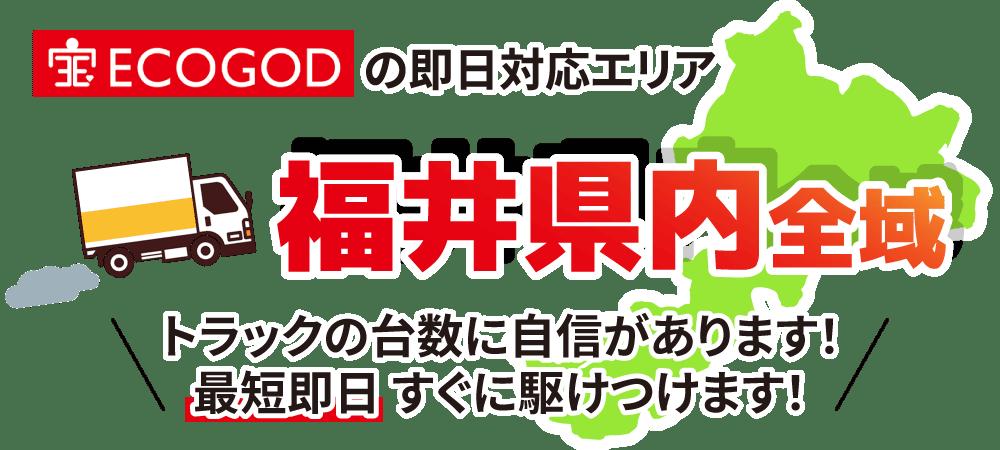 福井県の不用品回収はecogodにお任せ!