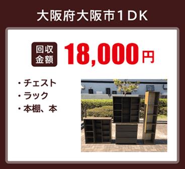 大阪府大阪市の回収事例チェスト、ラック、本棚の回収を行いました