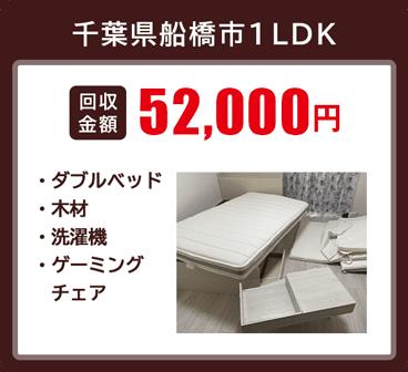 千葉県船橋市の不用品回収事例ダブルベッドや木材、ゲーミングチェア、洗濯機の回収を行いました。