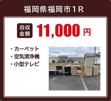 福岡県福岡市の不用品回収事例、カーペットや空気洗浄機、小型テレビの処分を行いました