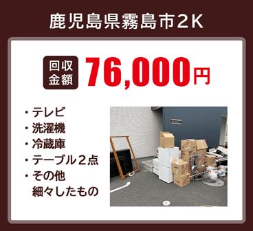 鹿児島県霧島市の不用品回収事例、テレビや洗濯機、冷蔵庫、テーブルや細かい家具家電まで回収いたしました