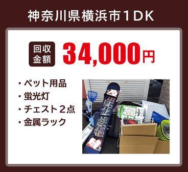 神奈川県横浜市の不用品回収事例、ペット用品や蛍光灯、チェスト、金属ラックなどを回収いたしました。