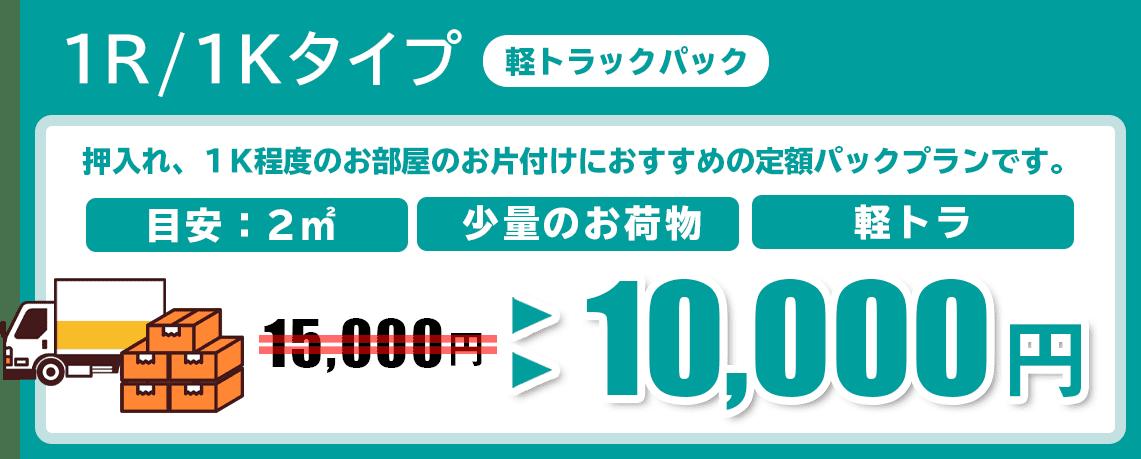 1Rから1Kなら軽トラパックがおすすめ。押し入れ等のお片づけに最適なプランは10000円から不用品回収いたします