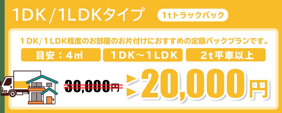 1DKや1LDK程度のお部屋のお片づけにおすすめの定額パックプランなら20000円から回収いたします。テレビや洗濯機、冷蔵庫テレビなど大型の家具家電の処分もおまかせください