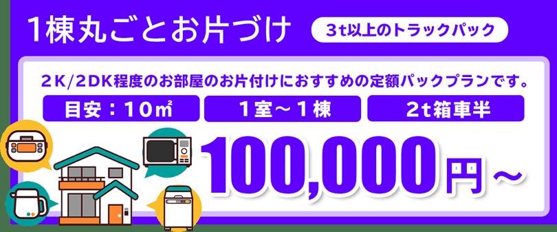 1棟丸ごとお片づけしたい方は100000円から回収いたします。親切丁寧にどんな重たい家具家電も回収いたします