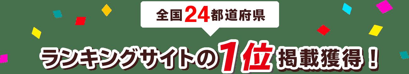 東京や埼玉、千葉大阪など全国24都府県のランキングサイトで1位掲載を獲得