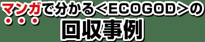 <ECOGOD>の回収事例