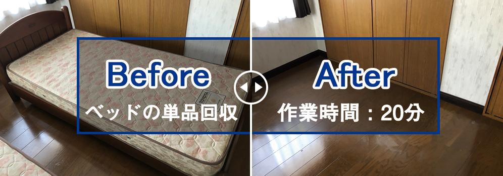 ベッドの単品回収のBA画像